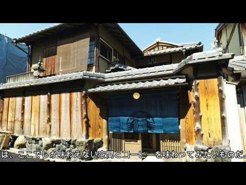 速報 日本家屋で世界遺産・清水寺も近い!スタバ 京都二寧坂にオープン