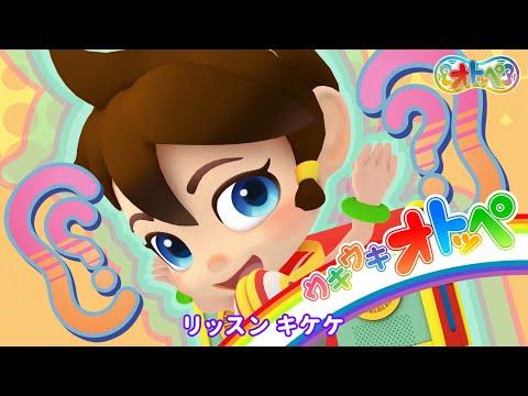 """【公式MV】「オトッペ」番組OP曲 """"ウキウキオトッペ"""" ショートVer."""