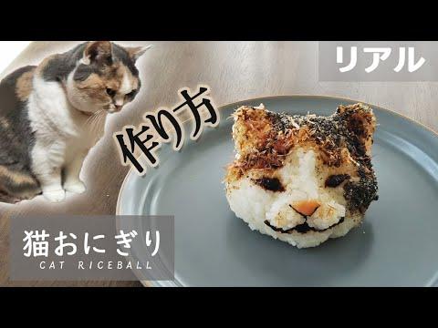 リアル/猫おにぎりの作り方(おにぎりアート)Japanese Rice ball Art ~cat ver.~