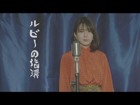 The Ruby Ring(ルビーの指環) - Akira Terao(寺尾聰) / cover by Miyu Takeuchi