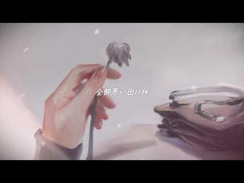 こはならむ 「あたしだけだったのに。」 Official Music Video