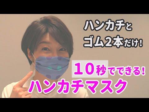 """たった10秒!簡単ハンカチマスクの作り方!Only 10 seconds! Easy way to make """"Handkerchief-Mask"""" wihtout sewing."""