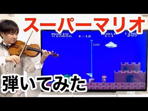 スーパーマリオブラザーズをヴァイオリンで演奏してみた★10年ぶり^^Super Mario Bros. Violin Cover