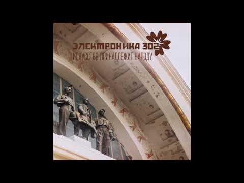 Электроника 302 ИскусствоПринадлежитНароду lo-fi synthpop sovietwave dreamwave synthwave new wave
