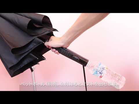 【ミストシャワー付「ファンブレラ」】−サンコーレアモノショップ公式チャンネル−