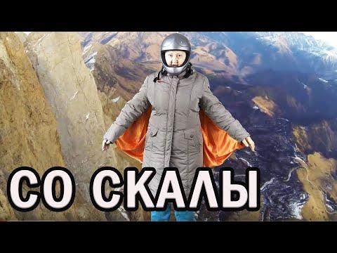 Татьяна прыгнула как бейсджампер, королева green screen / Je vole d'une falaise sans parachute