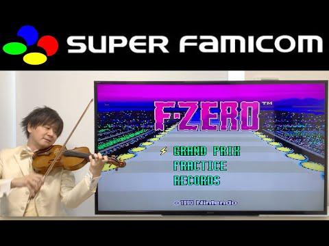 F-ZEROをヴァイオリンで演奏してみた