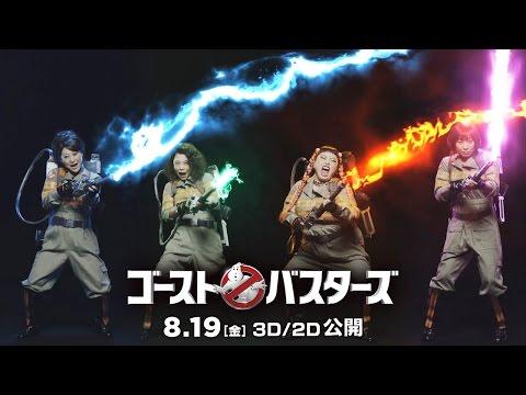 映画『ゴーストバスターズ』MVロングバージョン