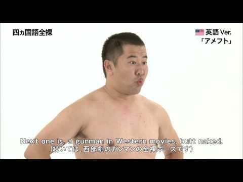 Don't worry, I'm wearing.by TONIKAKU AKARUI YASUMURA (とにかく明るい安村・英語バージョン)