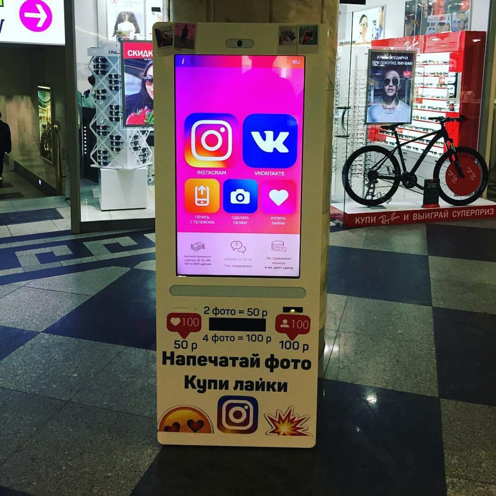 Instagram like vending machine