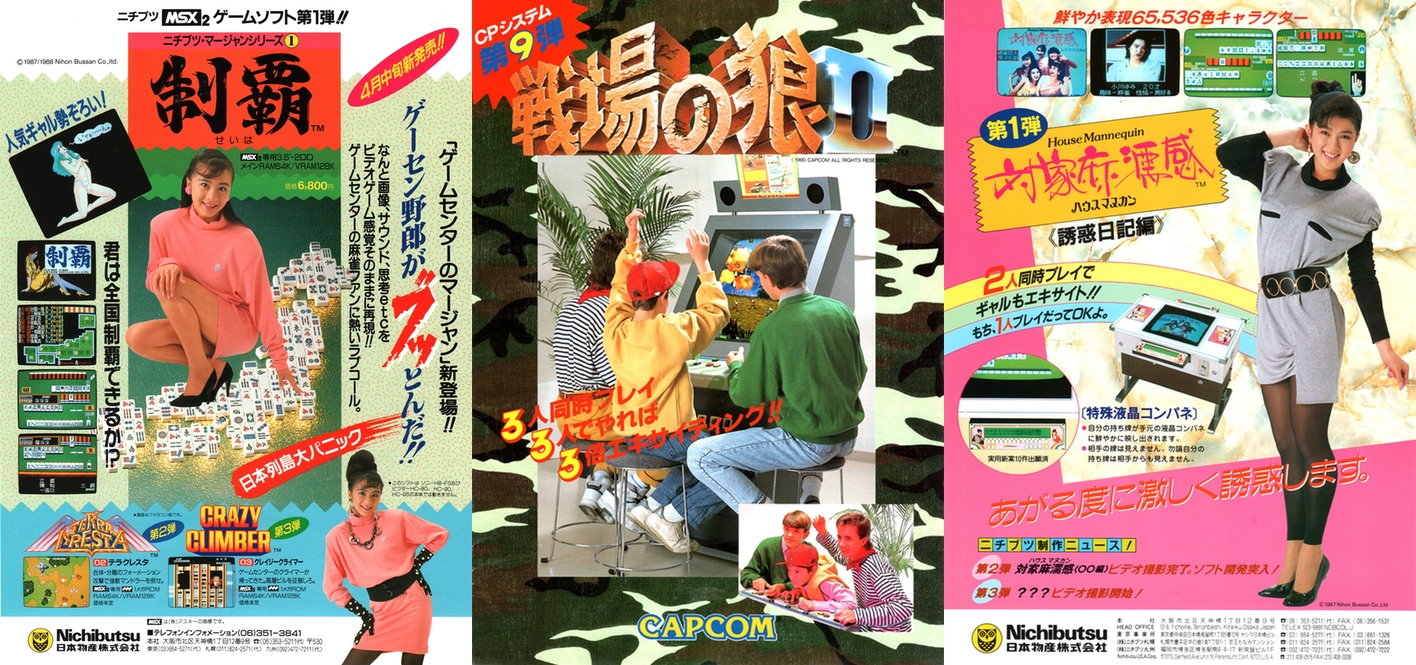 Japanese Vintage Video Game Ads from the 80s