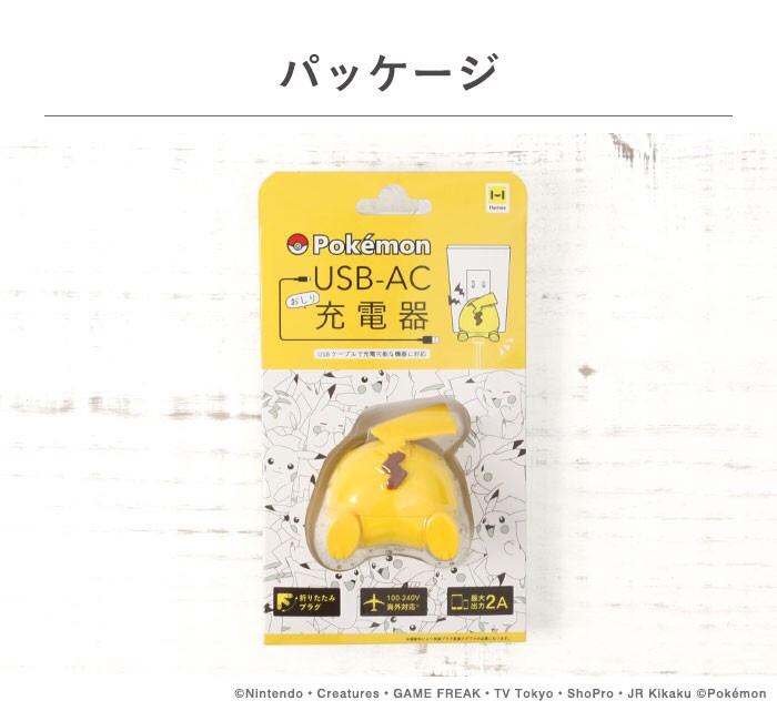 'Pikachu Butt' Smartphone Netzteil