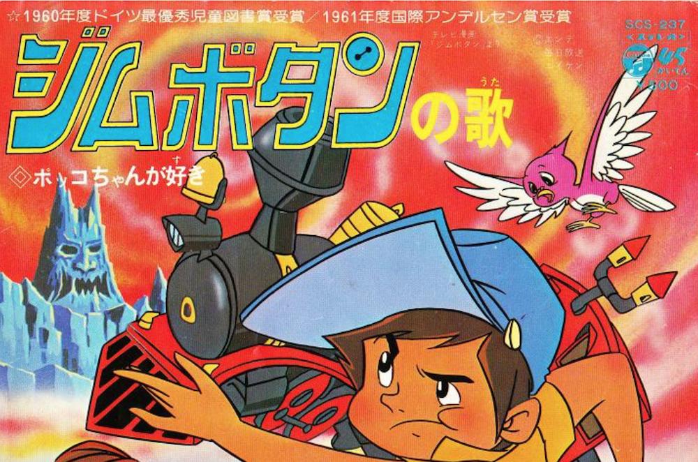 Jim Knopf Anime aus 1974 ジムボタン