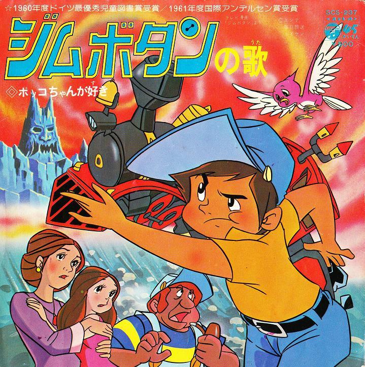 Jim Knopf Anime