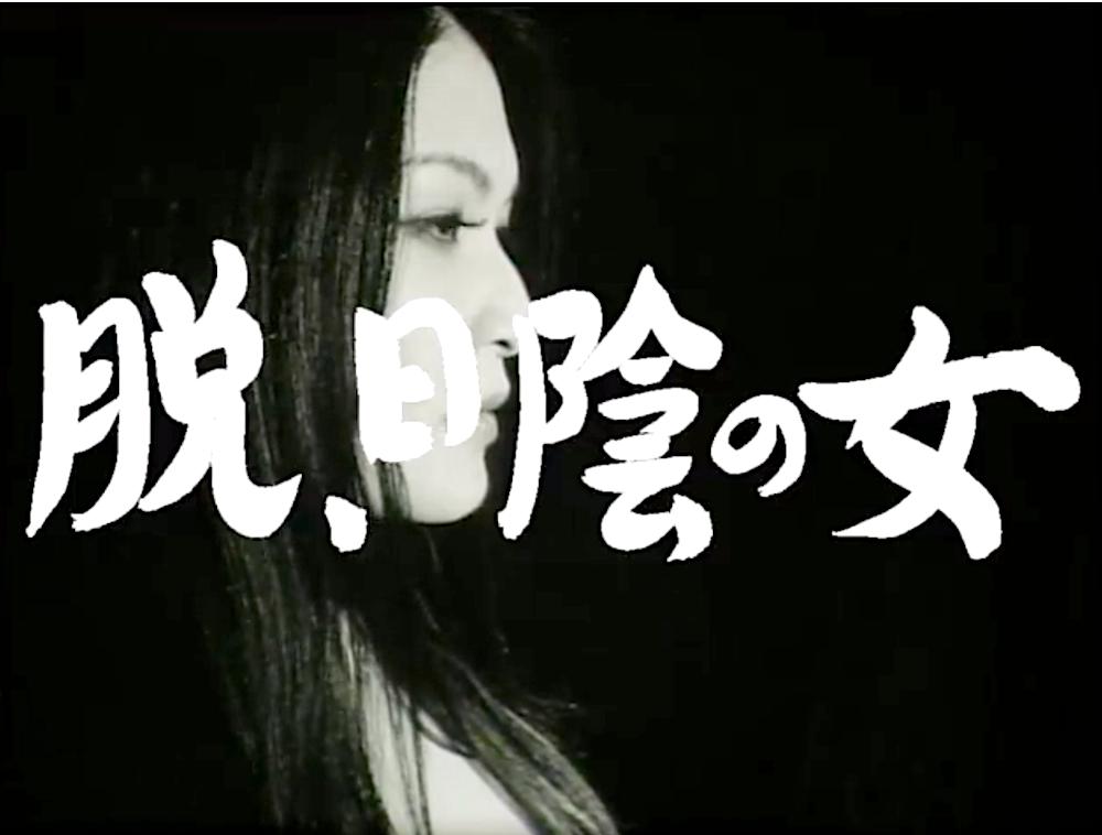 Otoboke Beaver おとぼけビ〜バ〜 - 脱・日陰の女 datsu, hikage no onna