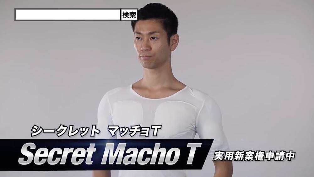 Secret Macho T