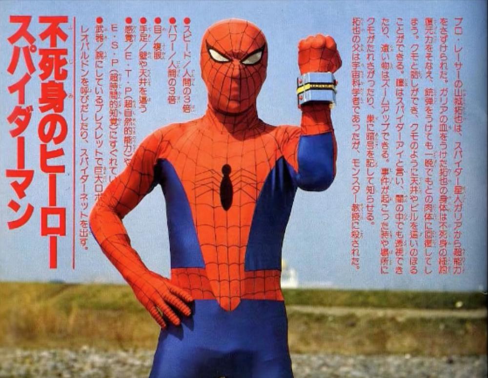 Vielleicht hat dieser japanische Retro-Song etwas mit Spiderman zu tun
