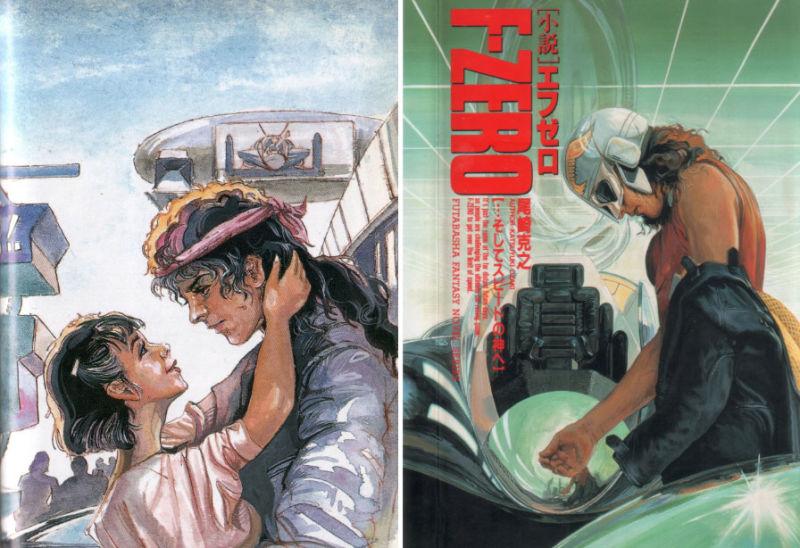 Im Jahr 1992 erschien ein 'F-Zero' Roman