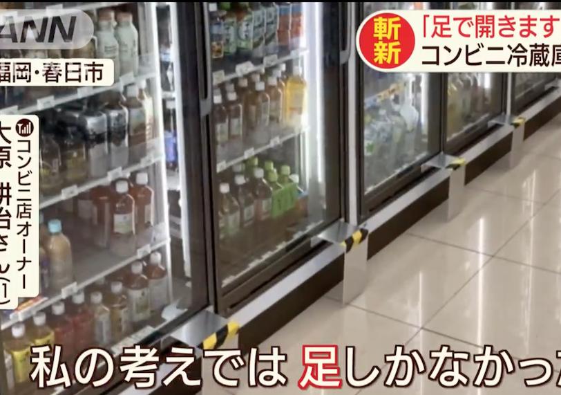 'Do not Touch' Grocery-Fridge Door Mechanism