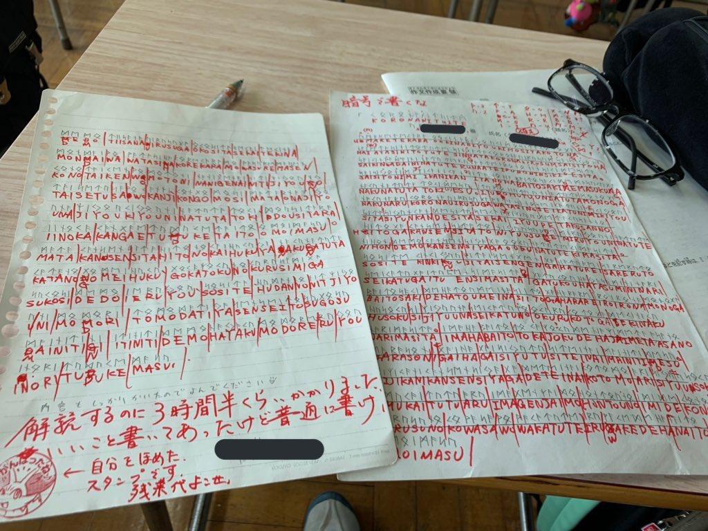 Runic Homework