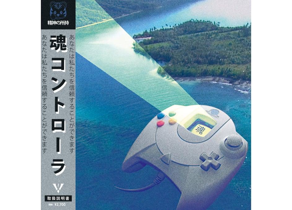 Soul コントローラ Enterprises™: 魂コントローラ