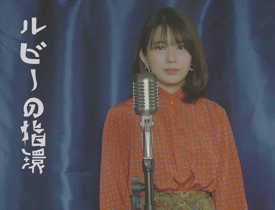 The Ruby Ring(ルビーの指環) - Akira Terao(寺尾聰)  (cover by Miyu Takeuchi)