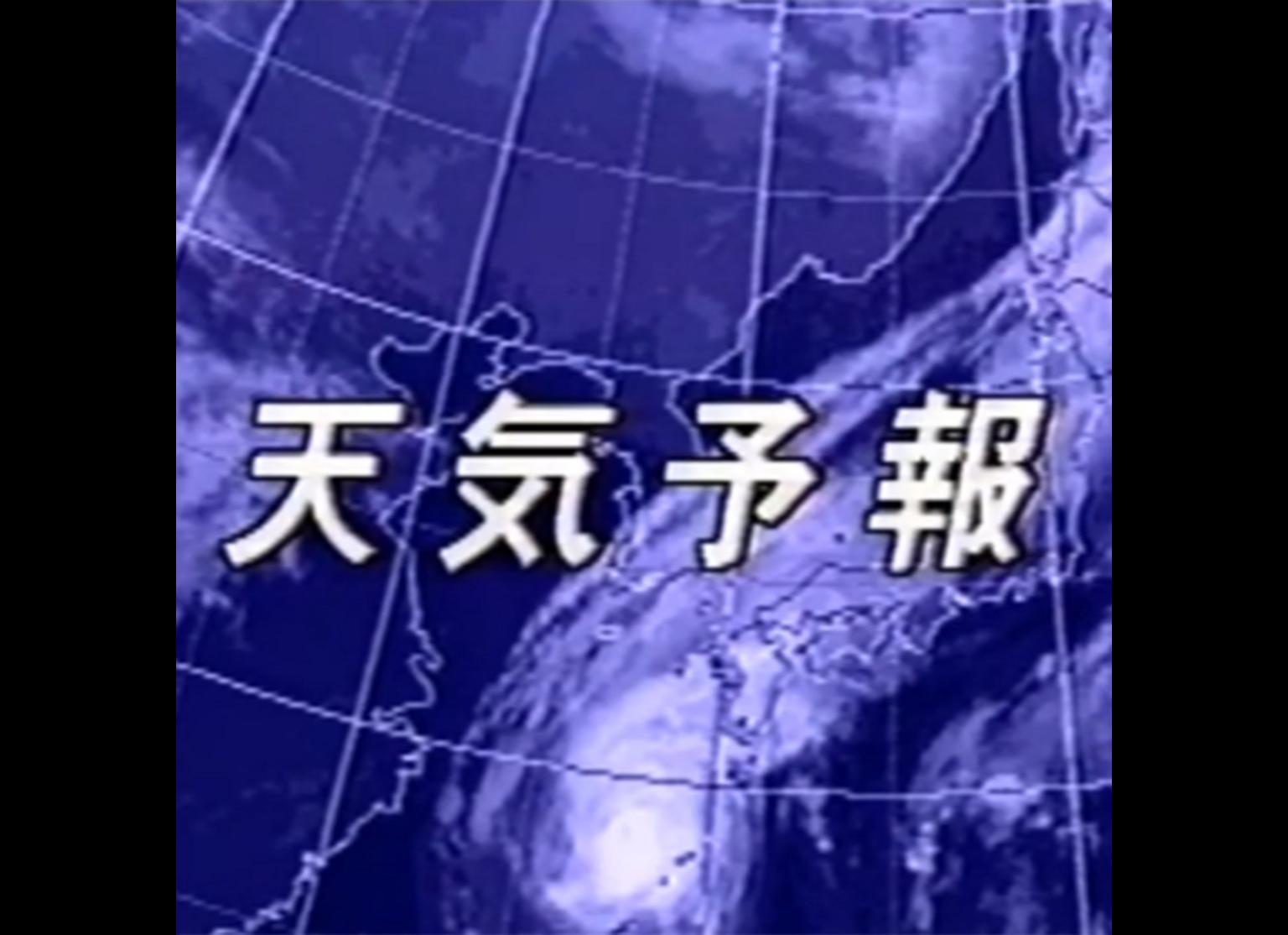 Asutenki: 天気予報