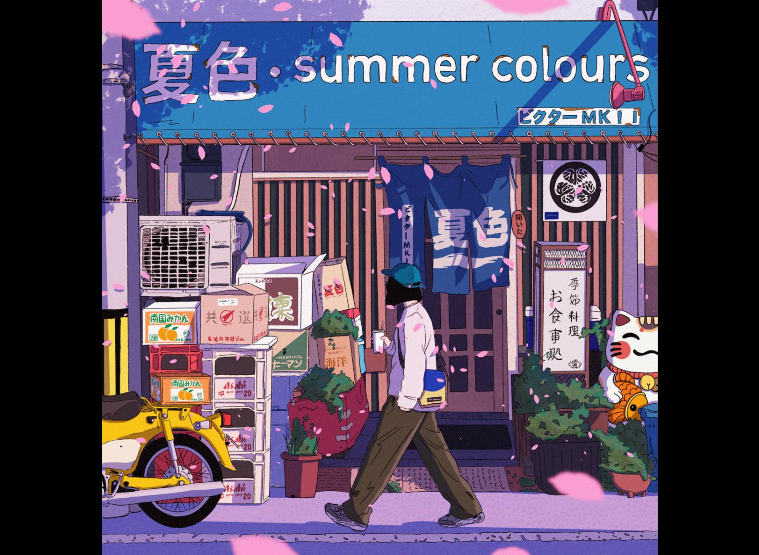 ビクターMKII: 夏色 Summer Colours